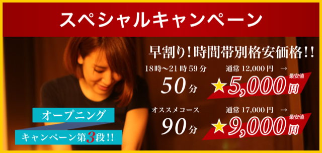 スペシャルキャンペーン 早割!時間帯別格安価格!18時から20時限定50分通常12,000円が6000円 おすすめコース90分 通常18,000円が10,000円