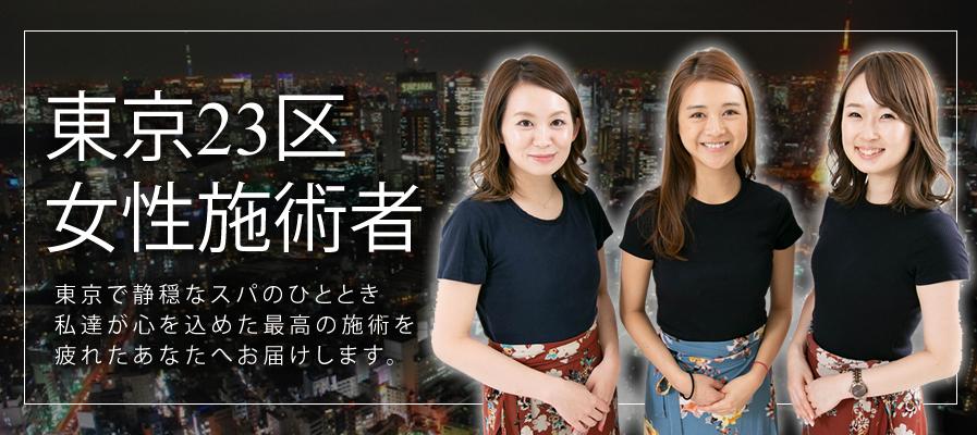 東京23区女性施術者 東京で静穏なスパのひととき 私達が心を込めた最高の施術を疲れたあなたにお届けします。