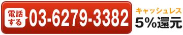 電話:03-6279-3382