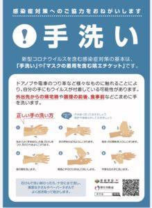 感染症予防に正しく手洗いを行いましょう/出張マッサージ新宿