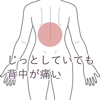 肩甲骨の痛いときに使えるグッズ(出張マッサージ)